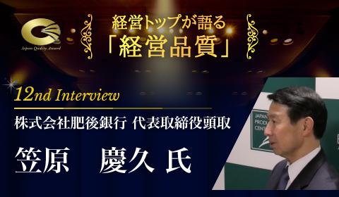 経営品質賞インタビュー