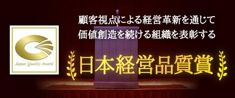 日本経営品質賞