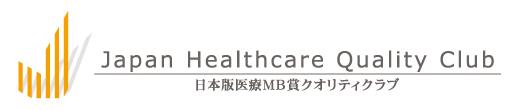 JHQC 日本版医療MB賞クオリティクラブ