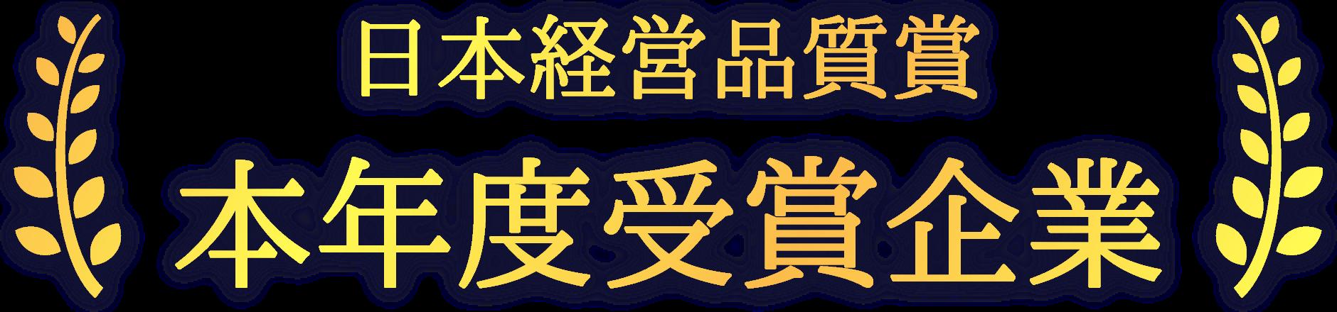 日本経営品質賞 本年度受賞企業