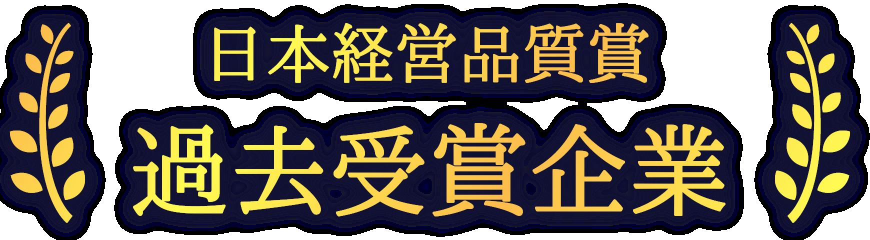 日本経営品質賞 過去受賞企業